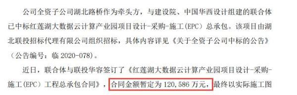东湖高新全资子公司签订合同 合同金额暂定12.06亿元