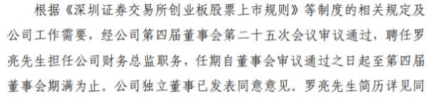 金运激光财务总监廖琨辞职 罗亮接任