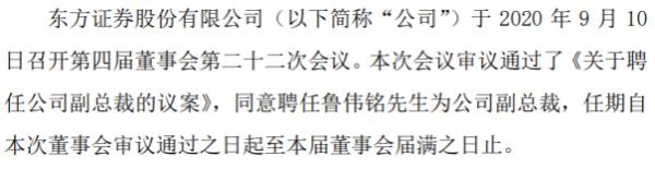 东方证券聘任鲁伟铭为副总裁 原任公司总裁助理