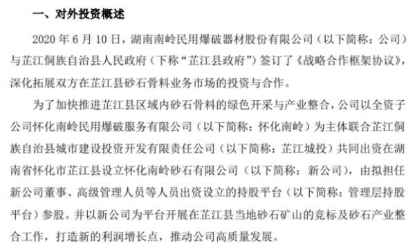 南岭民爆投资设立控股子公司 注册资本1000万元