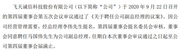 飞天诚信聘任马国伟为公司副总经理