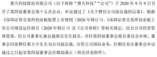 楚天科技聘任蔡大宇为副总裁 分管公司国际业务