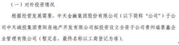 中天金融子公司拟投资设立全资子公司 注册资本85亿元