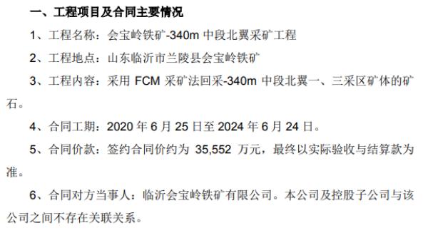 金诚信签署340M中段北翼采矿工程承包合同 合同价约为3.56亿元