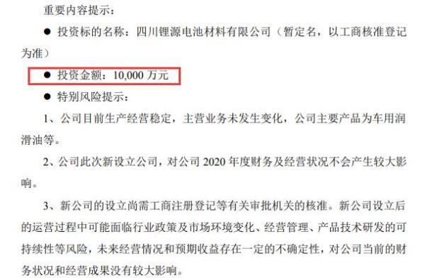 龙蟠科技对外投资设立全资孙公司 注册资金1亿元