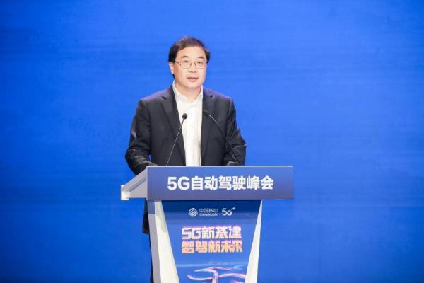 中国移动赵大春寄语5G自动驾驶创新发展:潮涌催人进,风正好扬帆