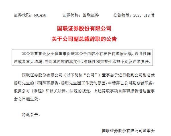 国联证券副总裁杨明先生辞职