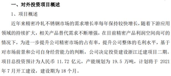 甬金股份投资建设浙江迁建项目二期 总投资额11.72亿元