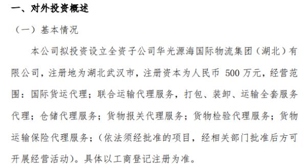 华光源海拟投资设立全资子公司 注册资本500万元