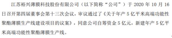 裕兴股份拟新建年产5亿平米高端功能性聚酯薄膜生产线 项目投资为5亿元