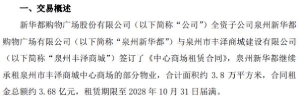 新华都全资子公司签订《中心商场租赁合同》 租金总额约3.68亿元