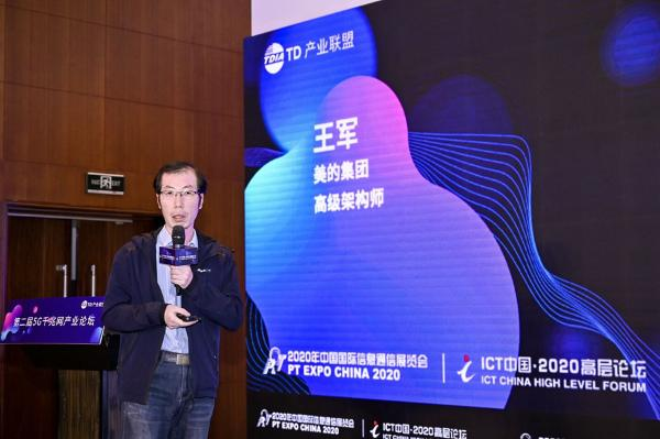 美的集团王军:创新孵化三大平台 5G+工业互联网应用成效显著