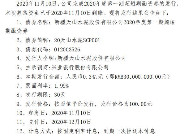 天山股份短期融资券发行 总额为0.3亿元