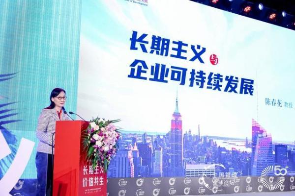 陈春花:以长期主义价值观推动企业可持续发展