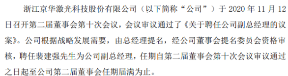 京华激光聘任裴建强为公司副总经理