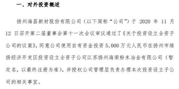 海昌新材使用自有资金5000万元投资设立全资子公司