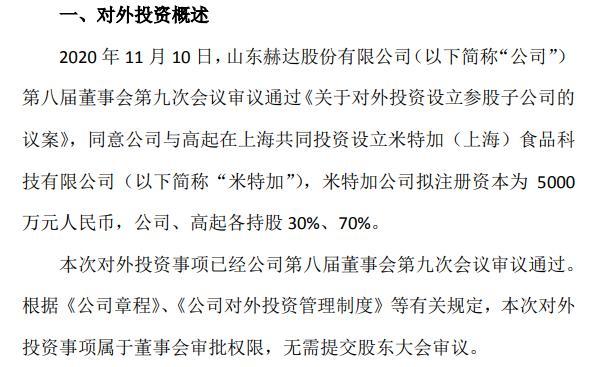 山东赫达对外投资设立参股子公司 拟注册资本5000万元