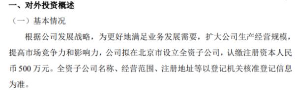 鑫凯瑞对外投资设立全资子公司 注册资本500万元