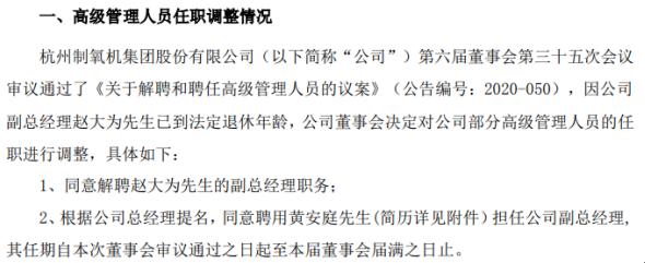 杭氧股份副总经理赵大为辞职 黄安庭接任