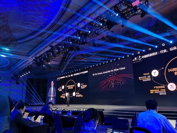迟永生:面对5G网络应用挑战,联通如何持续提升网络能力?