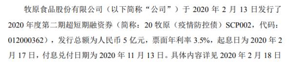 牧原股份短期融资券发行 总额为5亿元