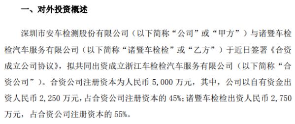 安车检测与诸暨车检检投资设立合资公司 注册资本为5000万元