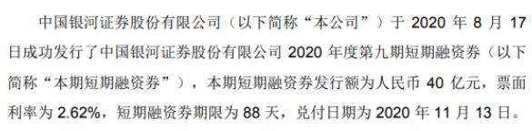 中国银河短期融资券发行 总额为40亿元