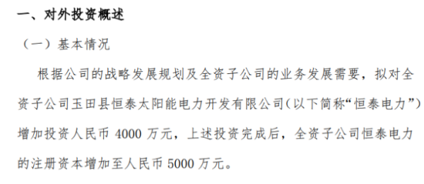 海泰新能拟对全资子公司增资4000万元
