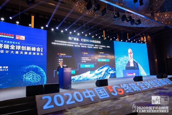 中国移动刘钧毅:携手产业链 多举措推进5G SA终端成熟