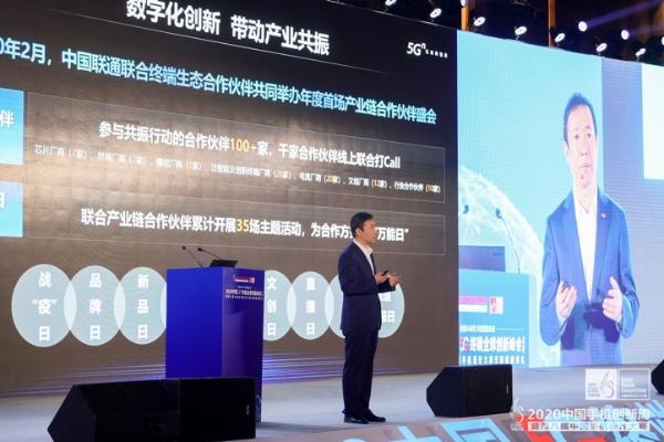 """中国联通陈丰伟:加快推动5G终端实现""""四化"""" 构建终端产业链新生态"""