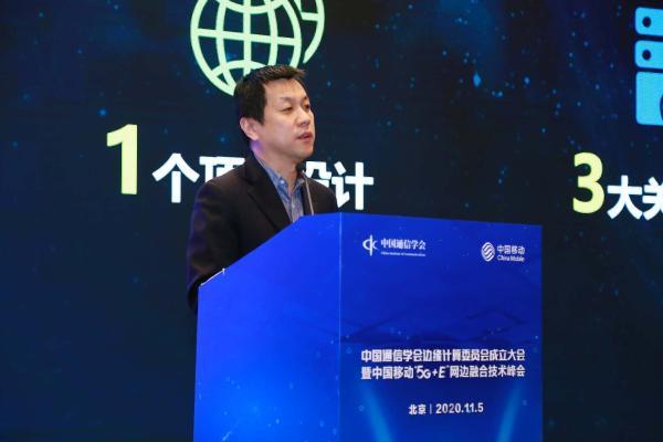 中国移动段晓东:边缘计算成为发展5G To B业务的刚需