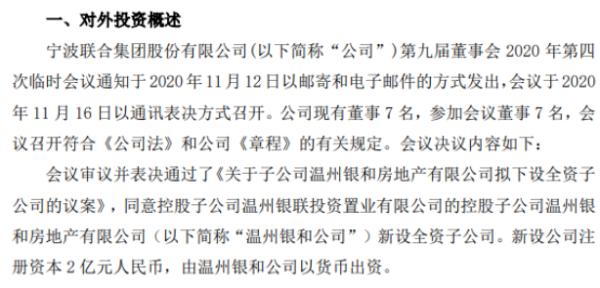 宁波联合投资设立全资子公司 注册资本2亿元
