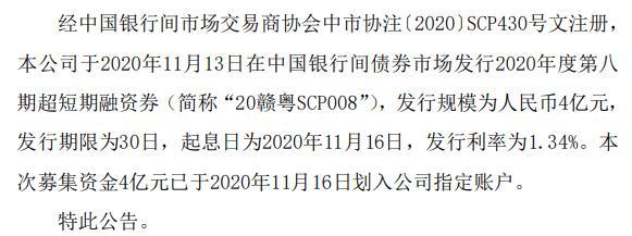 赣粤高速短期融资券发行 总额为4亿元