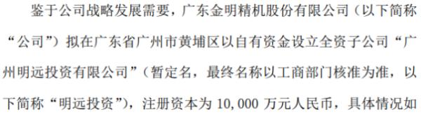 金明精机拟投资设立全资子公司 注册资本1亿元