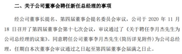 瑞斯康达总经理高磊辞职 李月杰接任
