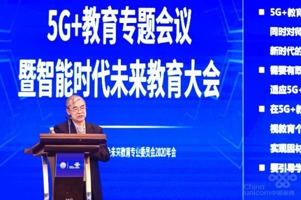 中国工程院院士邬贺铨:5G+教育面临七大挑战