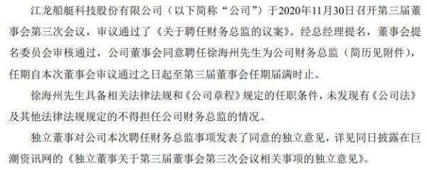 江龙船艇聘任徐海州为财务总监 未持有公司股份