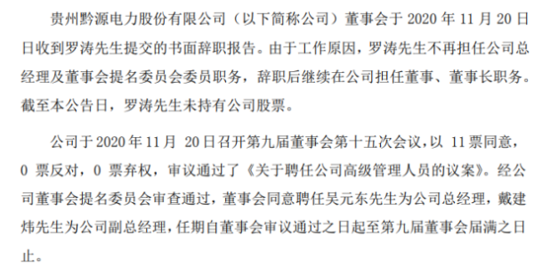 黔源电力总经理罗涛辞职 吴元东接任