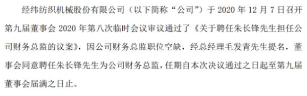 经纬纺机聘任朱长锋为公司财务总监