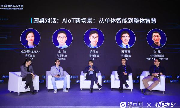 中科物栖联合创始人兼CEO张磊:AIoT从智能到智慧的关键在于降低门槛,开放生态