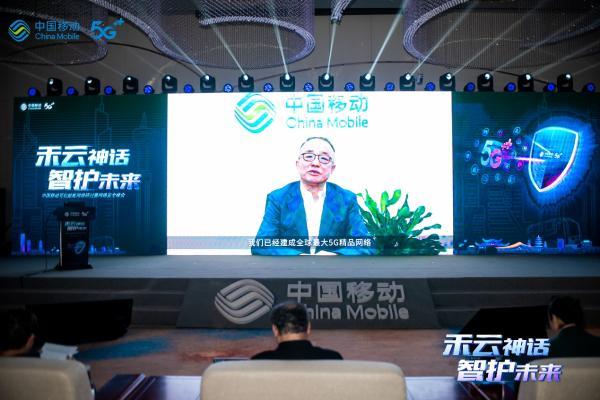 """中国移动副总经理高同庆:构建""""一体四环""""创新体系 携手产业链合作共赢"""