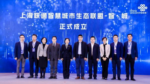 助力城市数字化转型:上海联通以智慧应用深度释放数字潜能