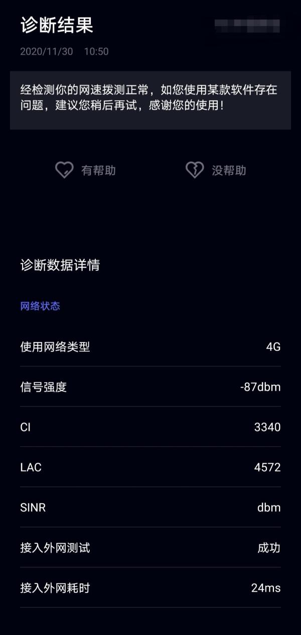 华为一键测速App下载用户数超50万,未来测速软件创新可期