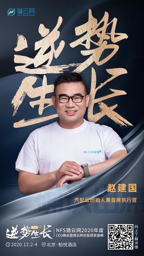汽配云创始人兼首席执行官赵建国确认出席NFS2020年度CEO峰会暨猎云网创投颁奖盛典