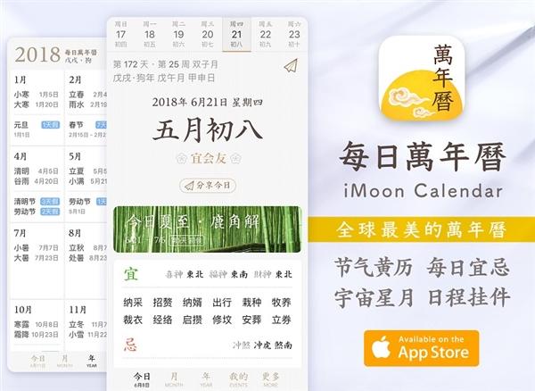 iOS《每日万年历》上线:兼具美观实用的万年历应用