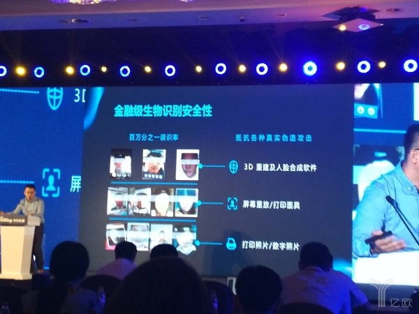 """创新胜云平台携手三大系列产品,中科虹霸能否开启""""刷眼""""新时代?"""
