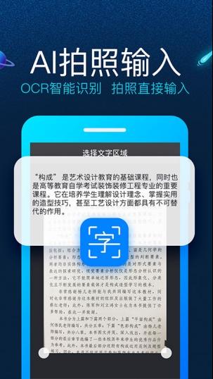 讯飞输入法发布v8.1 AI新版:一张嘴就能打字、修改