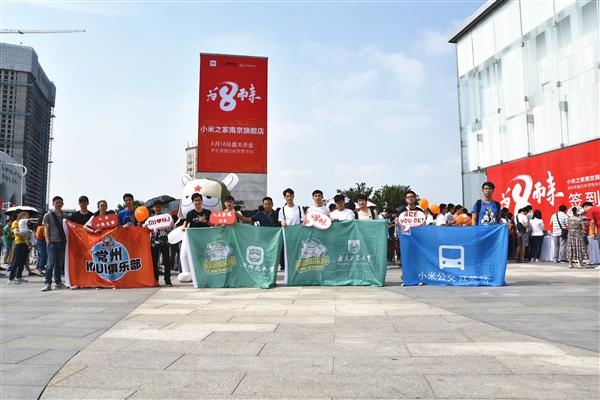 小米之家南京旗舰店今日正式开业