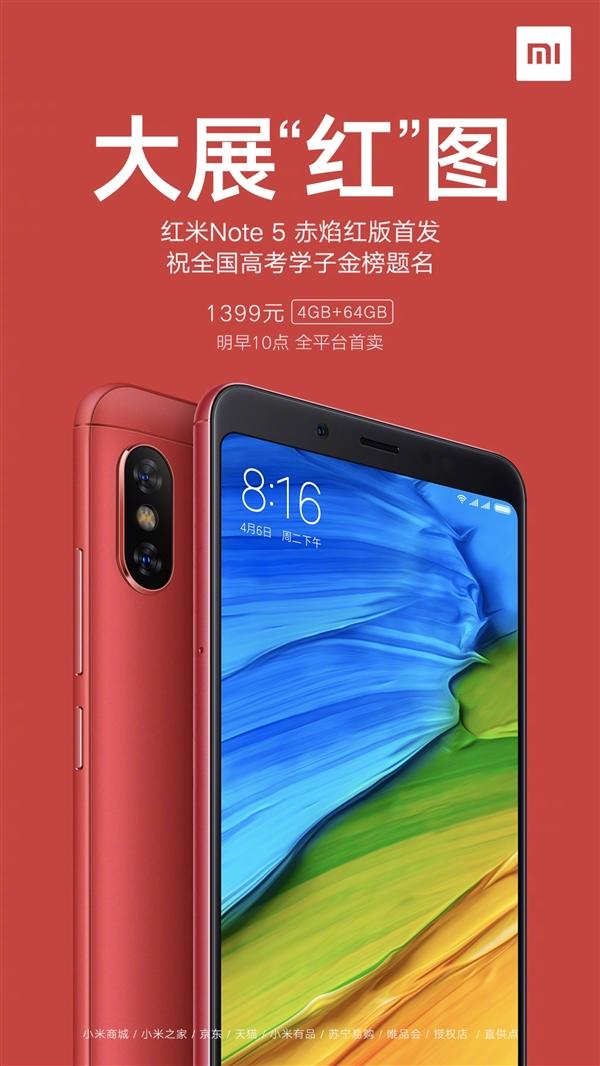 红米Note 5赤焰红版亮相:1399元