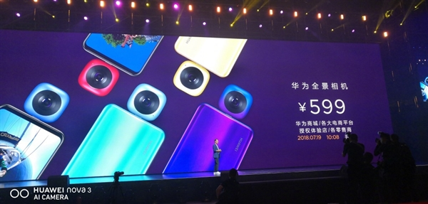 599元 华为全景相机发布:360度全景直播/5K照片